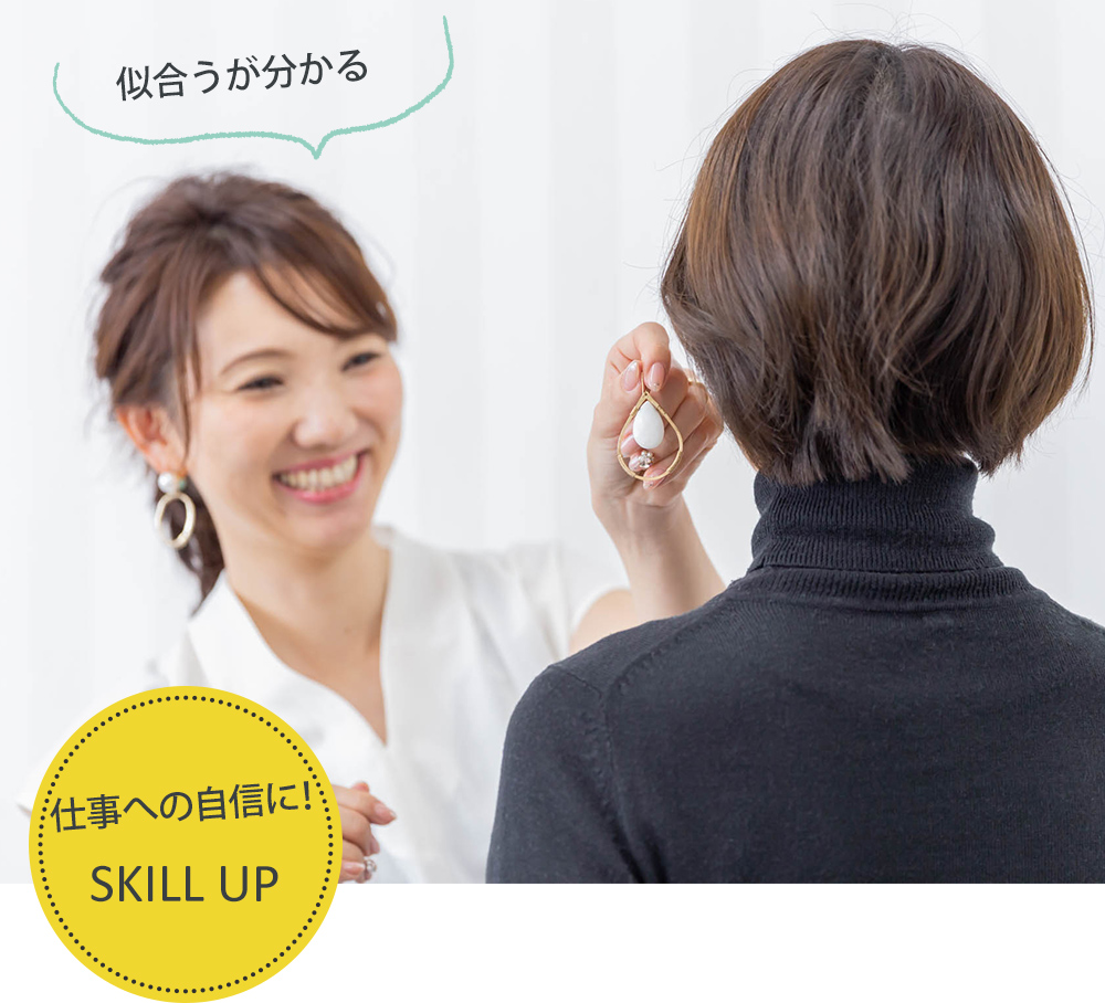顔タイプ診断を仕事のスキルアップに活かしたい方へ
