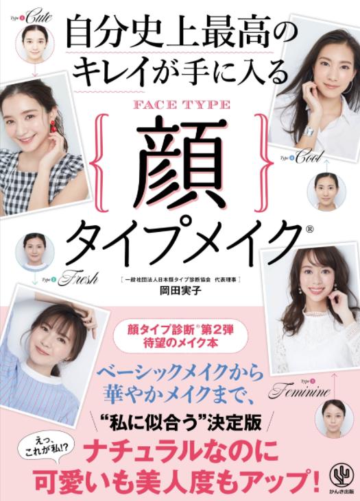 自分史上最高のキレイが手に入る顔タイプメイク 岡田実子著書