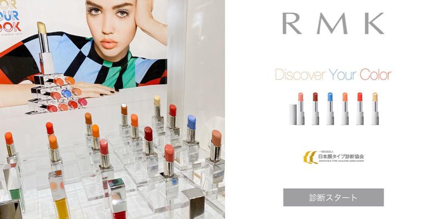 化粧品ブランドRMKへの顔タイプ診断導入