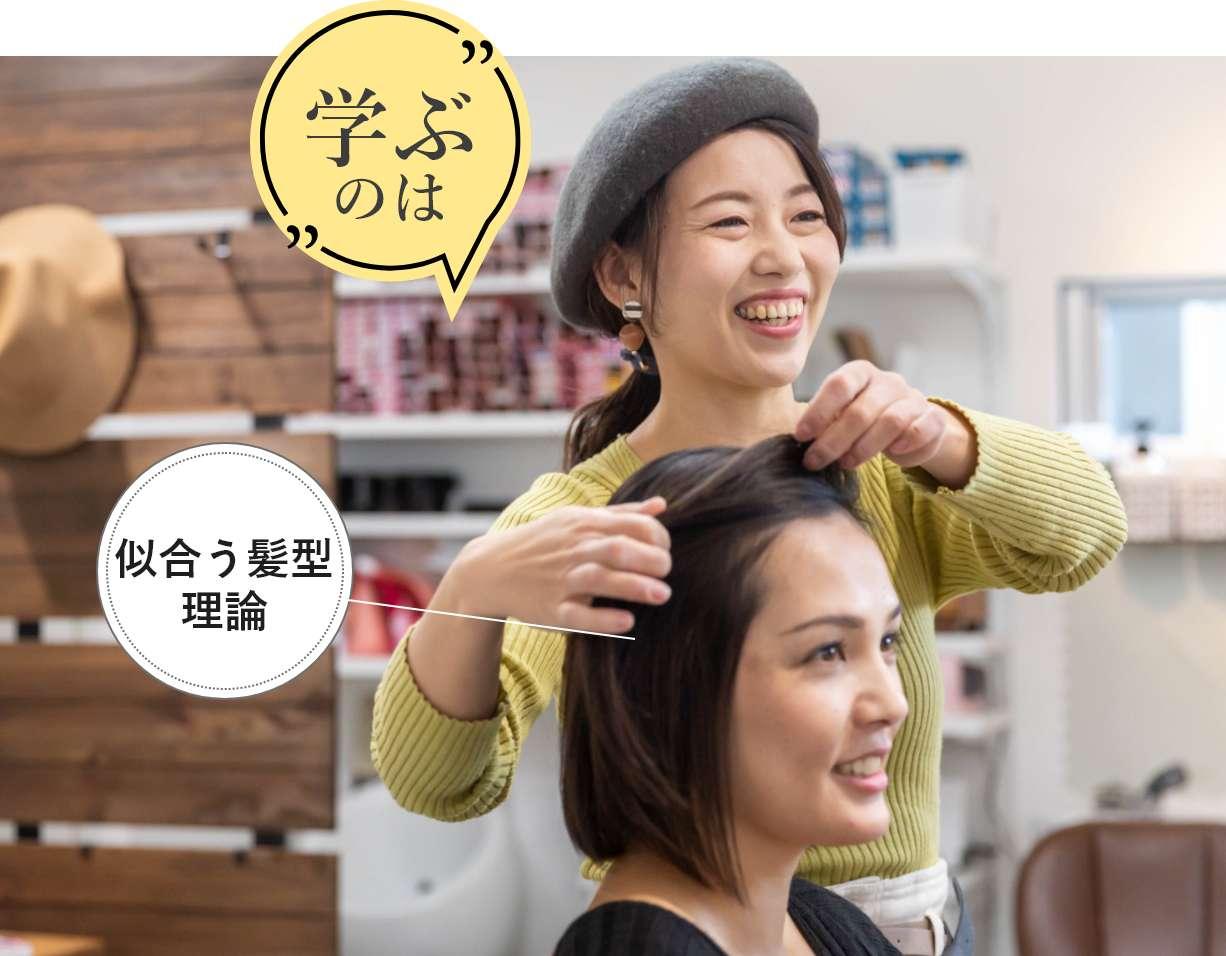 似合う髪型を理論で学び、提案型スタイリストへ