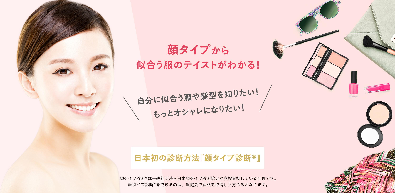 日本初 顔タイプ診断で似合う服がわかる!