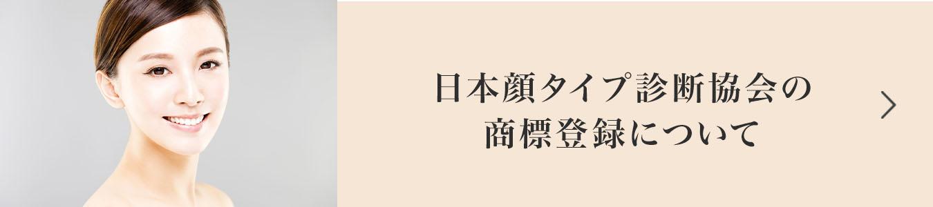 日本顔タイプ診断協会の商標登録について