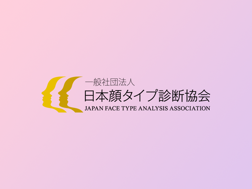 一般社団法人日本顔タイプ診断協会