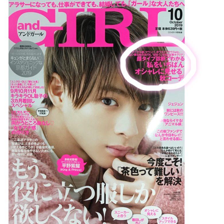 ファッション雑誌and GIRL10月号顔タイプ診断特集です