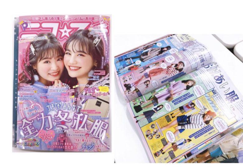 小学生向けのファッション雑誌『ニコ☆プチ』で顔タイプ診断特集
