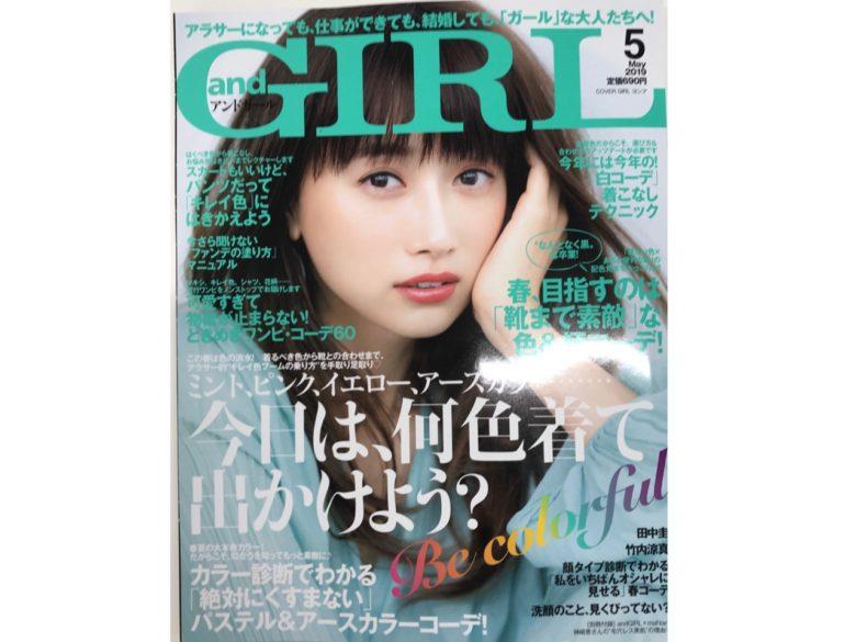 ファッション雑誌andGIRL 5月号で顔タイプ診断特集