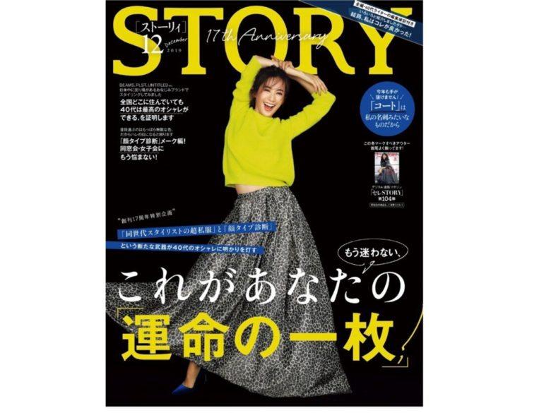 ファッション雑誌STORY 12月号20ページ以上の大特集です!