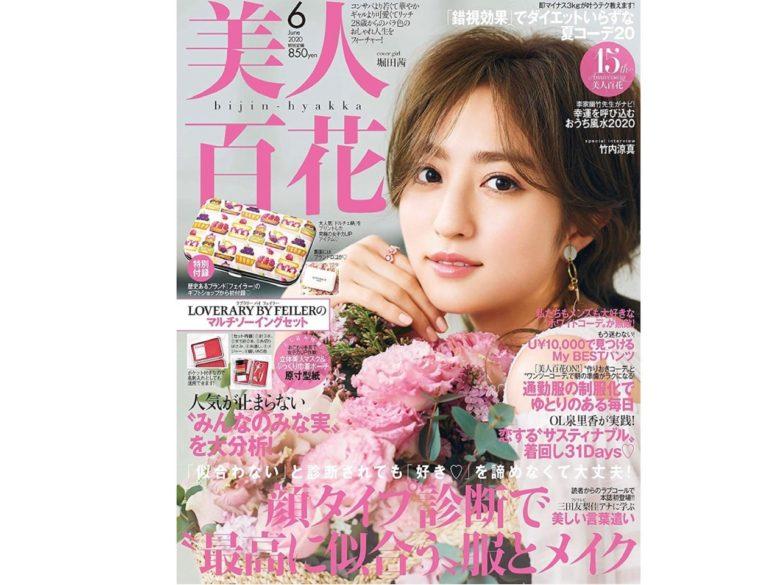 ファッション雑誌『美人百花』6月号で顔タイプ診断特集