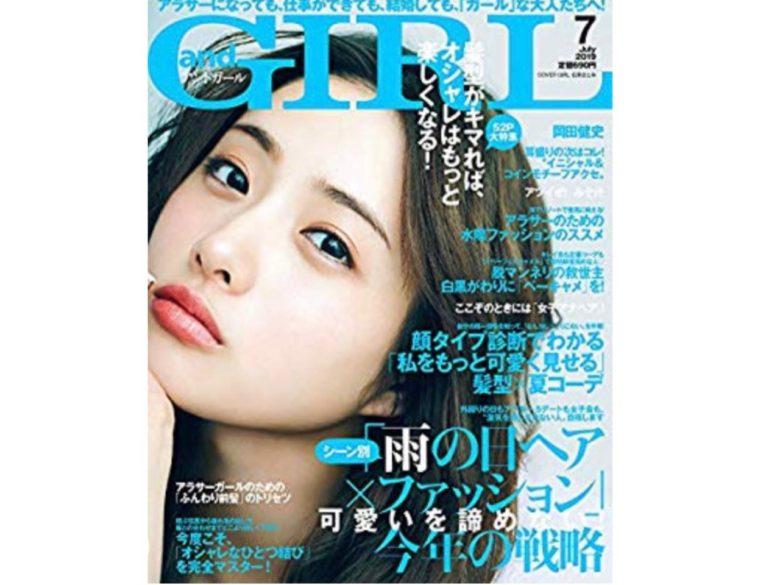 ファッション雑誌andGIRL 7月号で顔タイプ診断特集