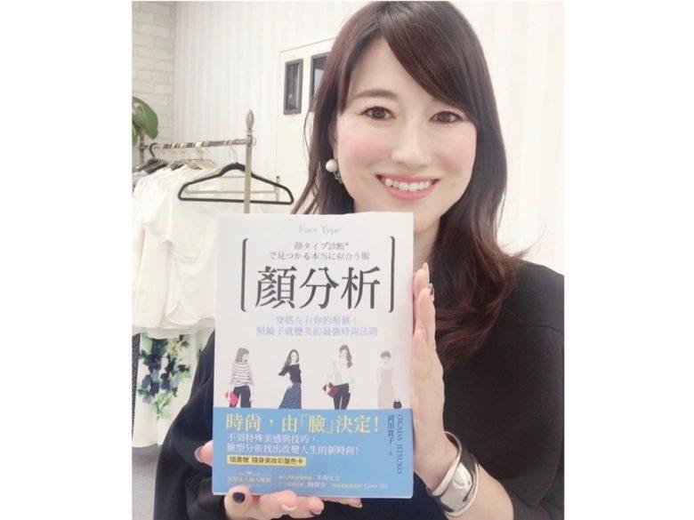 台湾版翻訳本発売!『顔タイプ診断で見つかる本当に似合う服』