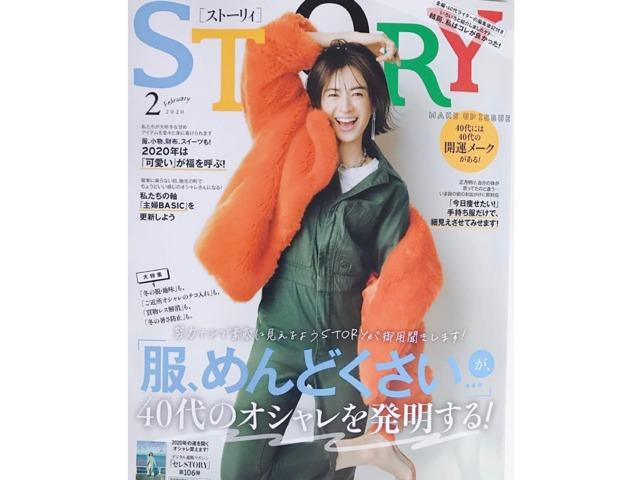 ファッション雑誌『STORY』 2月号で顔タイプ診断特集です!