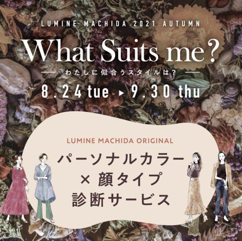 What Suits me?  ルミネ町田店パーソナルカラー×顔タイプ診断 監修のお知らせ