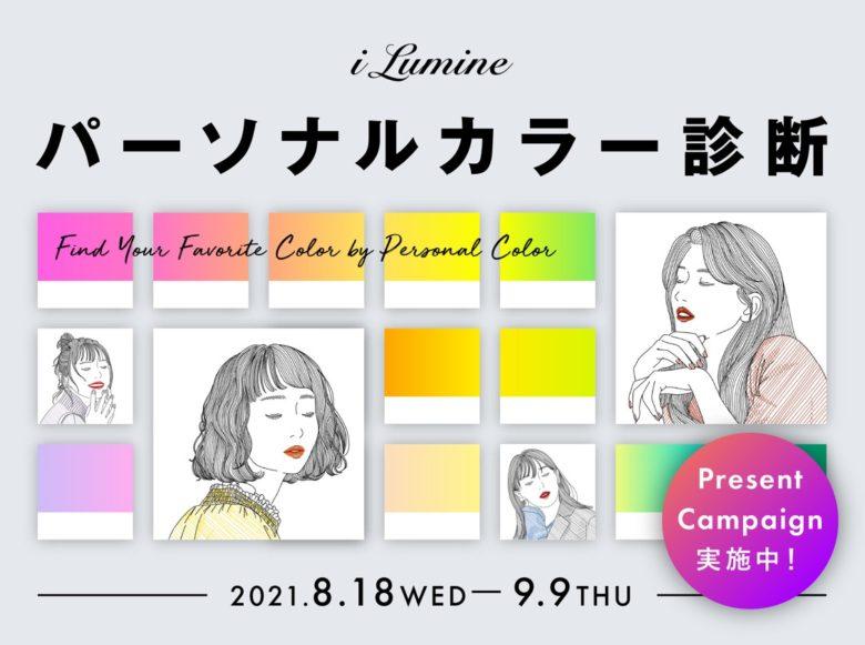 「i LUMINE」パーソナルカラー診断&プレゼントキャンペーン監修のお知らせ